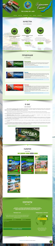 Сайт производителя натуральной жевательной резинки
