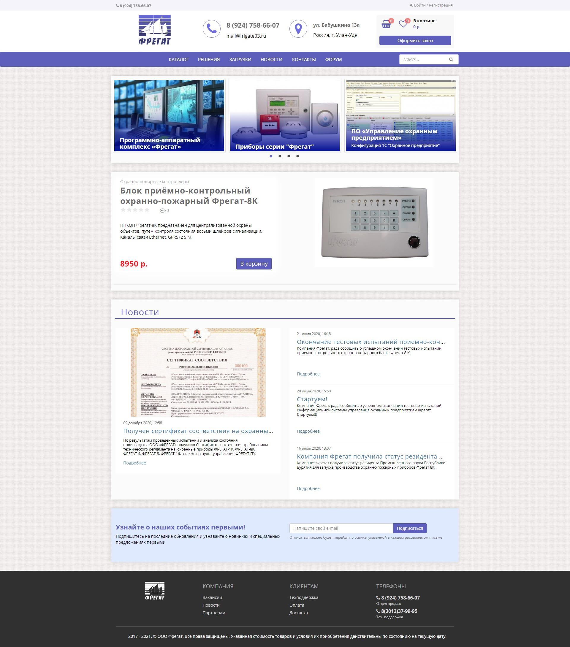 Интернет магазин по продаже оборудования для систем безопасности