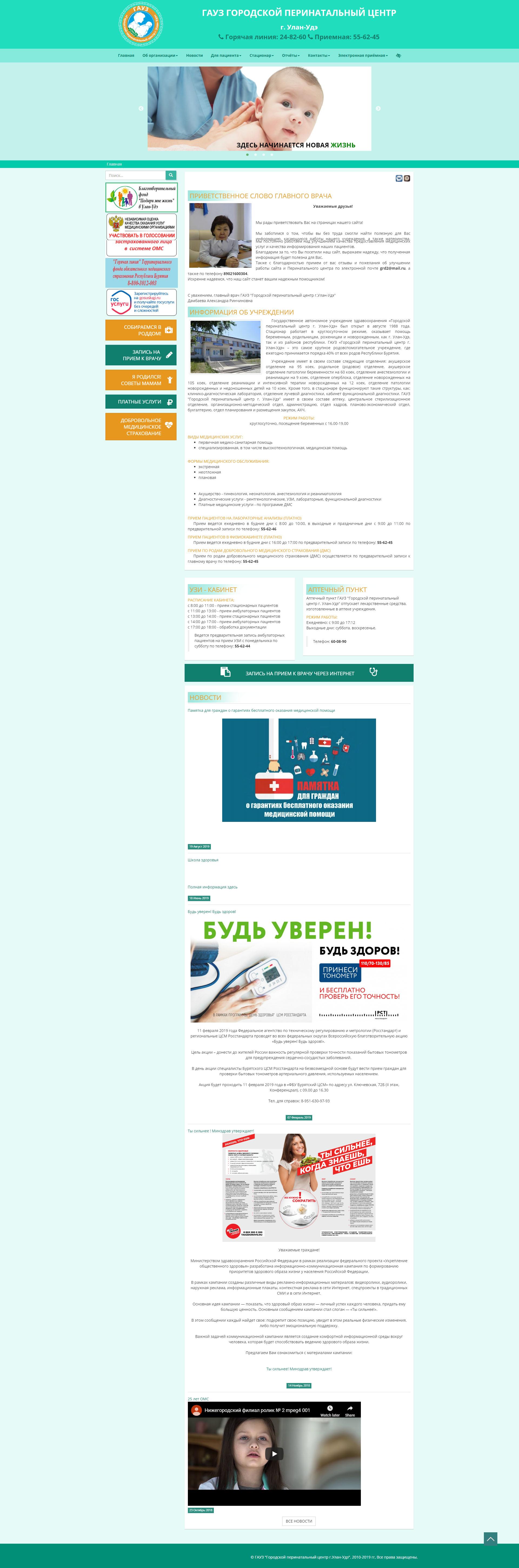 Сайт перинатального центра