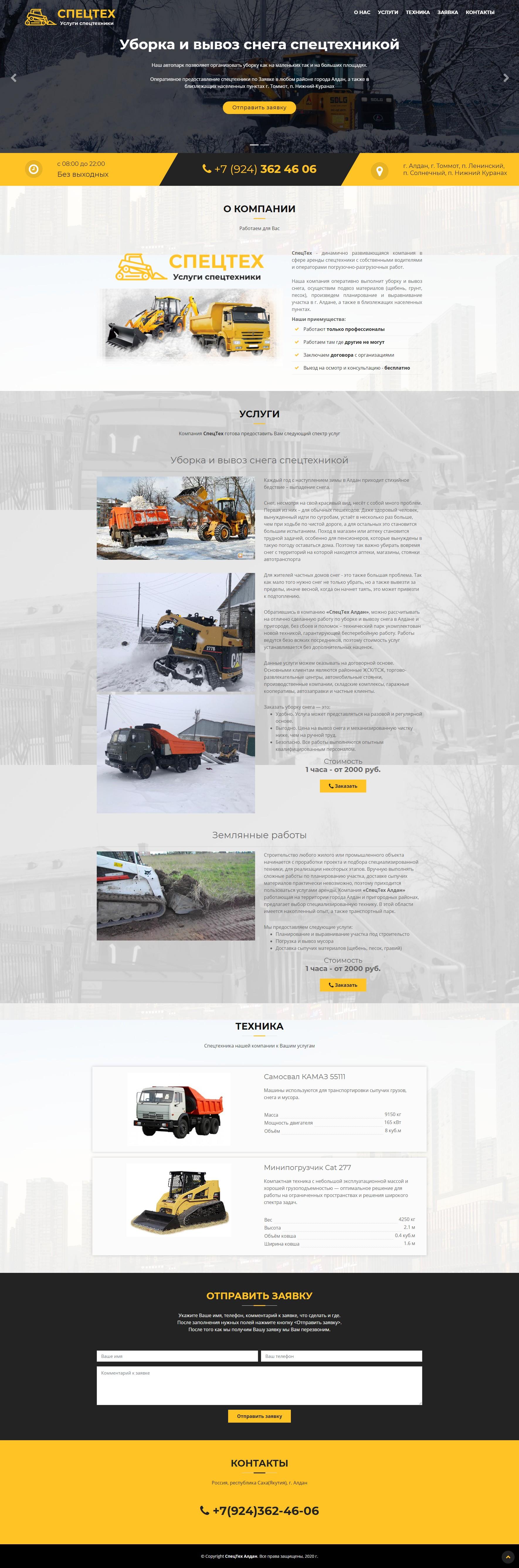 Сайт услуги спецтехники (г.Алдан)