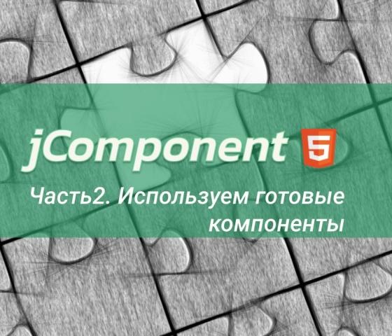 jComponent - #Часть 2, Используем готовые компоненты