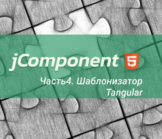 jComponent - #Часть 4, Шаблонизатор Tangular