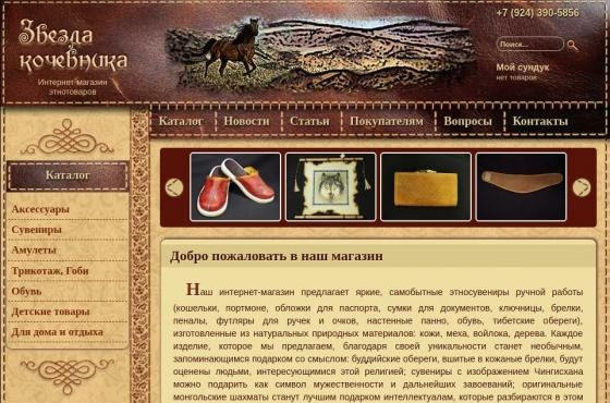 Интернет магазин монгольских сувениров