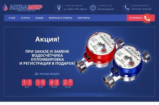 Сайт компании предоставляющей сантехнический услуги