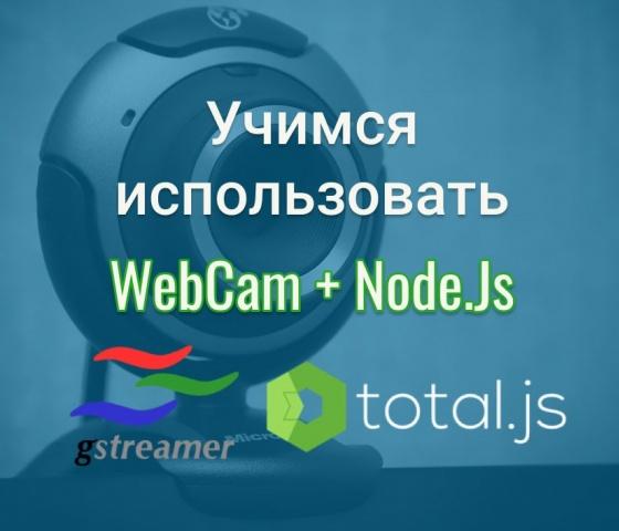 Используем веб-камеру в проекте на Node.js