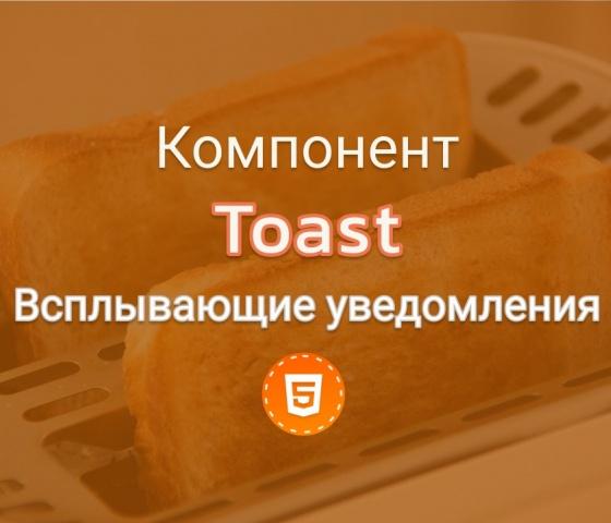 Toast - всплывающие сообщения