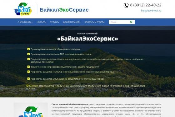 Сайт для компании по сбору и переработке вторсырья