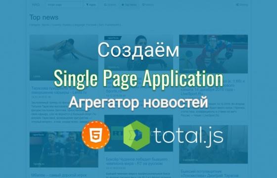 Создаём Single Page Application