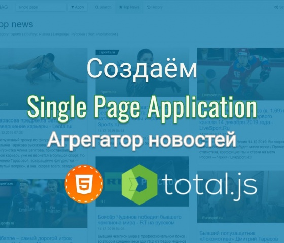 Создаём Single Page Application