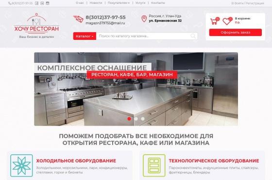 Интернет магазин оборудования для ресторанов и кафе