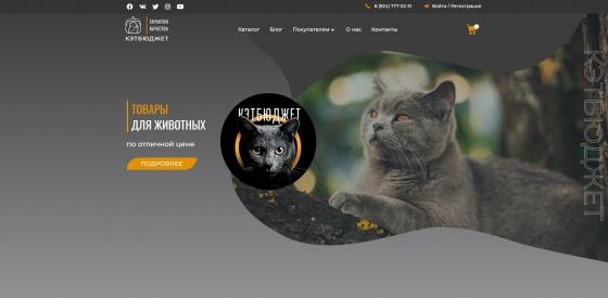 Интернет магазин по продаже кормов для животных (г. Москва)