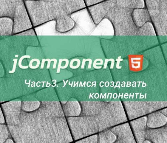 jComponent - #Часть 3, Учимся создавать свои компоненты