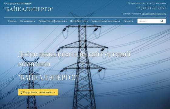 Сайт сетевой энергетической компании