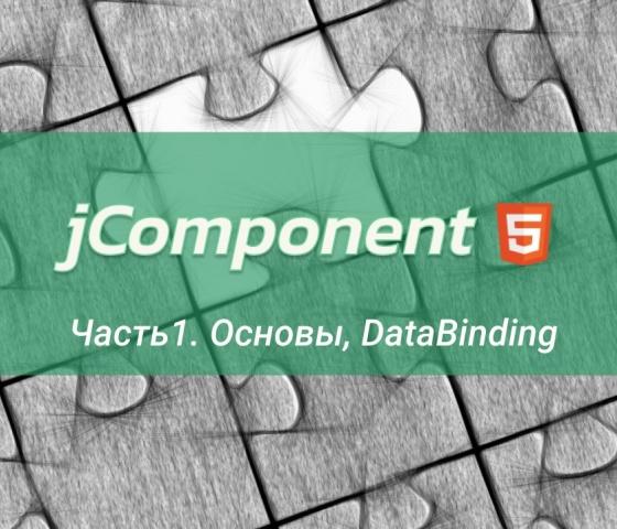 jComponent - #Часть 1, Подключение, DataBinding