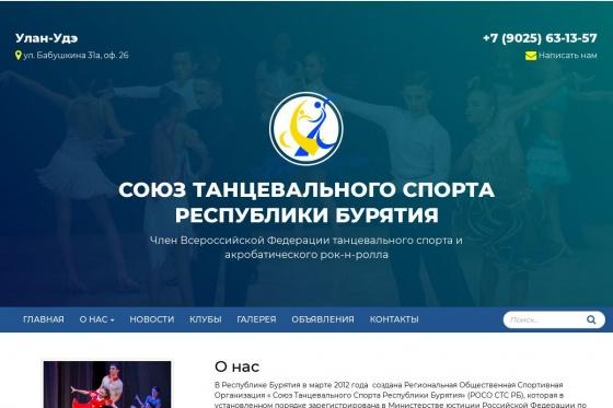Сайт общественной спортивной организации