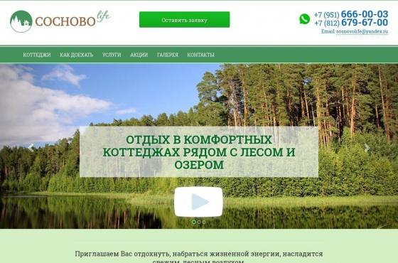 Сайт аренды коттеджей для отдыха