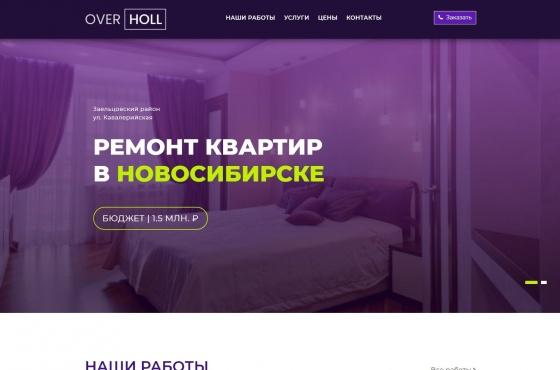 Сайт услуги по ремонту квартир, таунхаусов, коттеджей (г. Новосибирск)