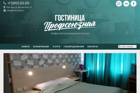 Сайт для гостиницы