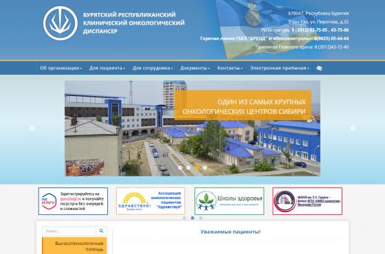 Сайт для онкологического центра